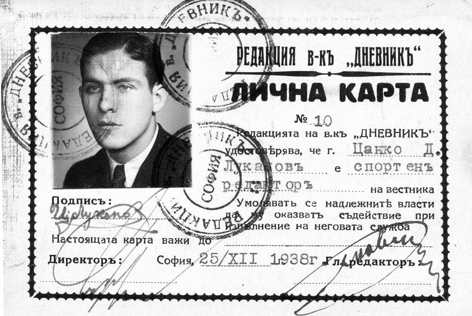 Цанко Луканов